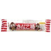 やおきん きなこ棒 1ケース(30本) [駄菓子]