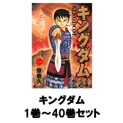 キングダム(ヤングジャンプコミックス) 1巻~40巻セット [コミック]
