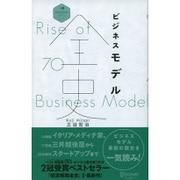 ビジネスモデル全史(紙版/電子書籍版)電子書籍版半額セット