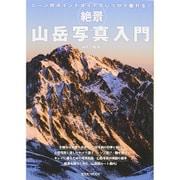 絶景 山岳写真入門(紙版/電子書籍版)電子書籍版無料セット