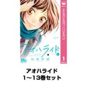 アオハライド 全巻セット(マーガレットコミックス) [電子書籍]