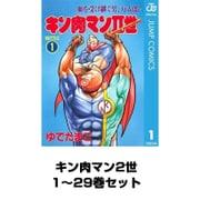 キン肉マン2世 全巻セット(ジャンプコミックス) [電子書籍]