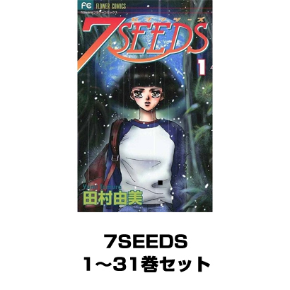 7SEEDS 全巻セット(フラワーコミックス) [電子書籍]