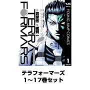 テラフォーマーズ 1~17巻セット(ヤングジャンプコミックス) [電子書籍]