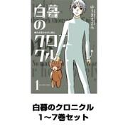 白暮のクロニクル 1~7巻セット(ビッグコミックス) [電子書籍]
