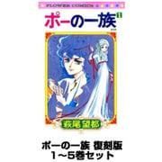 ポーの一族 復刻版  1~5巻セット [コミック]