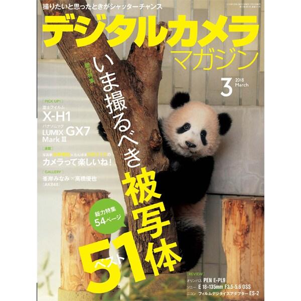 デジタルカメラマガジン 2018年 03月号(紙版/電子書籍版)電子書籍版無料セット