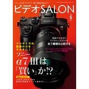 ビデオ SALON (サロン) 2018年 05月号(紙版/電子書籍版)電子書籍版無料セット