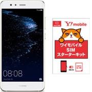 ワイモバイルセットでお得キャンペーン [Huawei 「P10 lite WAS-L22J Pearl White SIMフリースマートフォン パールホワイト」とY!mobile「nano SIM スターターキット」のセット]
