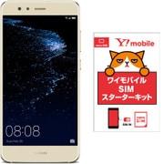ワイモバイルセットでお得キャンペーン [Huawei 「P10 lite WAS-L22J Platinum Gold SIMフリースマートフォン プラチナゴールド」とY!mobile「nano SIM スターターキット」のセット]