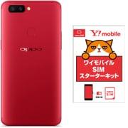 ワイモバイルセットでお得キャンペーン [OPPO オッポ「OPPO R11s Red SIMフリースマートフォン レッド」とY!Mobile「nano SIM スターターキット」のセット]