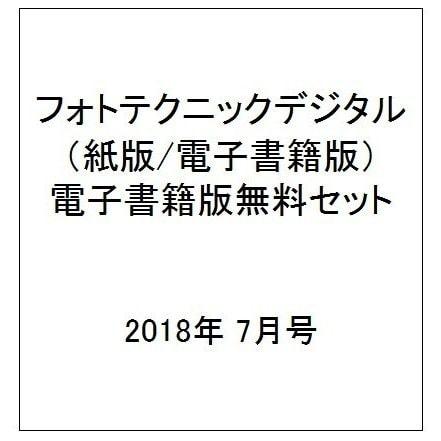 フォトテクニックデジタル 2018年 07月号(紙版/電子書籍版)電子書籍版無料セット