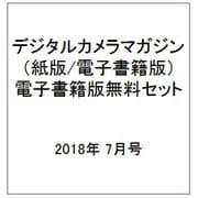 デジタルカメラマガジン 2018年 07月号(紙版/電子書籍版)電子書籍版無料セット