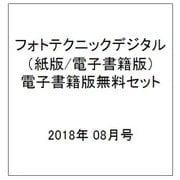 フォトテクニックデジタル 2018年 08月号(紙版/電子書籍版)電子書籍版無料セット