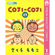 COJI-COJI 全巻セット(集英社) [電子書籍]