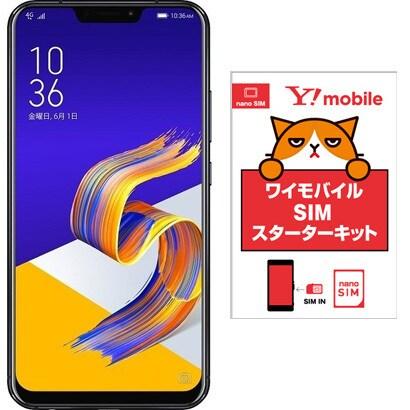 ワイモバイルセットでお得キャンペーン [ASUS エイスース 「ZS620KL-BK128S6 Zenfone 5Z Series 6.2インチ シャイニーブラック SIMフリースマートフォン」とY!mobile「nano SIM スターターキット」のセット]