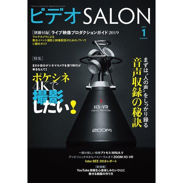 ビデオ SALON (サロン) 2019年 01月号(紙版/電子書籍版)電子書籍版無料セット