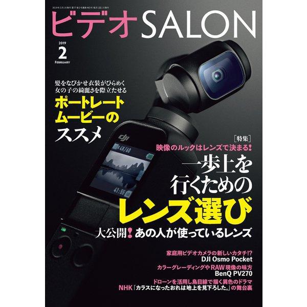 ビデオ SALON (サロン) 2019年 02月号(紙版/電子書籍版)電子書籍版無料セット