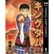 キングダム 1(ヤングジャンプコミックス) 1~52巻セット [電子書籍]