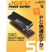 DOS/V POWER REPORT 2019年 4月号(紙版/電子書籍版)電子書籍版無料セット