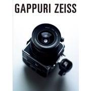 フォトヨドバシMOOK GAPPURI ZEISS(がっぷりツァイス)(紙版/電子書籍版)電子書籍版無料セット