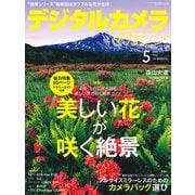 デジタルカメラマガジン 2019年 5月号(紙版/電子書籍版)電子書籍版無料セット