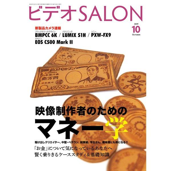 ビデオ SALON (サロン) 2019年10月号(紙版/電子書籍版)電子書籍版無料セット [電子書籍]