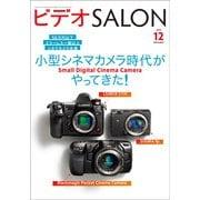 ビデオ SALON (サロン) 2019年12月号(紙版/電子書籍版)電子書籍版無料セット [電子書籍]