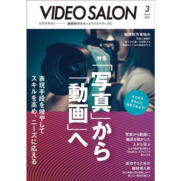ビデオ SALON (サロン) 2020年03月号(紙版/電子書籍版)電子書籍版無料セット