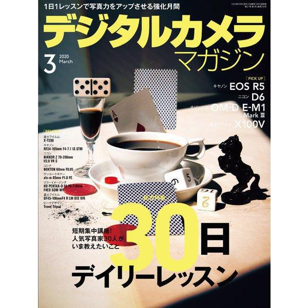 デジタルカメラマガジン 2020年03月号(紙版/電子書籍版)電子書籍版無料セット