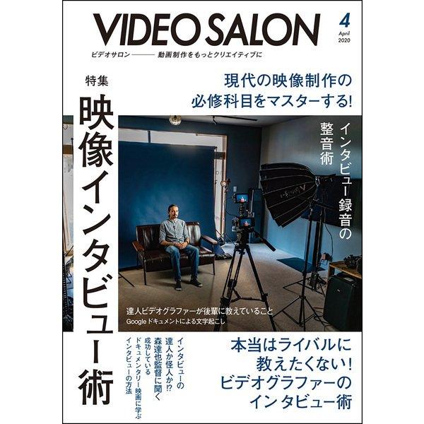 ビデオ SALON (サロン) 2020年04月号(紙版/電子書籍版)電子書籍版無料セット [電子書籍]
