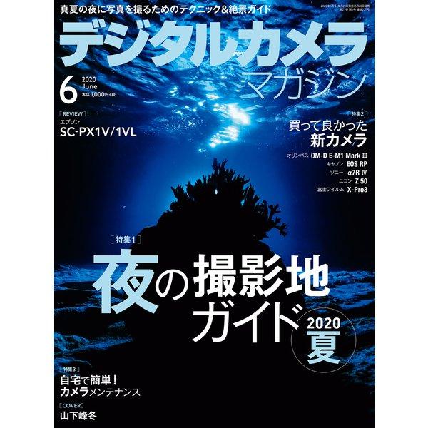 デジタルカメラマガジン 2020年06月号(紙版/電子書籍版)電子書籍版無料セット