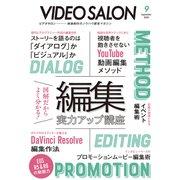ビデオ SALON (サロン) 2020年09月号(紙版/電子書籍版)電子書籍版無料セット [電子書籍]