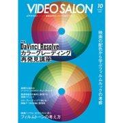 ビデオ SALON (サロン) 2020年10月号(紙版/電子書籍版)電子書籍版無料セット [電子書籍]