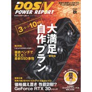 DOS/V POWER REPORT 2020年 秋号(紙版/電子書籍版)電子書籍版無料セット [電子書籍]