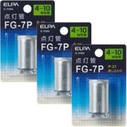 朝日電器 ELPA エルパ G-55BN 点灯管 4~10W形用 差し込み式 FG-7P 3個セット
