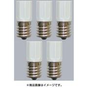 三菱電機 MITSUBISHI ELECTRIC FG-1E 点灯管 10~30W用 E17口金 5個セット