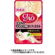 いなばペットフード チャオ CIAO CIAO パウチ 猫用 1歳までの子ねこ用 まぐろ ささみ 40g 5個セット