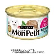ネスレ日本 モンプチ モンプチ 子ねこ用なめらか白身魚ツナ入り 1缶 猫用 キャットフード 5個セット
