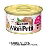 ネスレ日本 モンプチ モンプチ 猫用 キャットフード 1歳まで子ねこ用 なめらかビーフ 5個セット