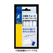 シンワ測定 Shinwa Rules 74141 (工事用チョーク 白 10本入 ケース) 4個セット