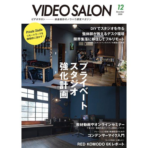ビデオ SALON (サロン) 2020年12月号(紙版/電子書籍版)電子書籍版無料セット [電子書籍]