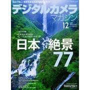 デジタルカメラマガジン 2020年12月号(紙版/電子書籍版)電子書籍版無料セット