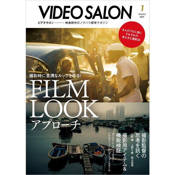 ビデオ SALON (サロン) 2021年01月号(紙版/電子書籍版)電子書籍版無料セット [電子書籍]