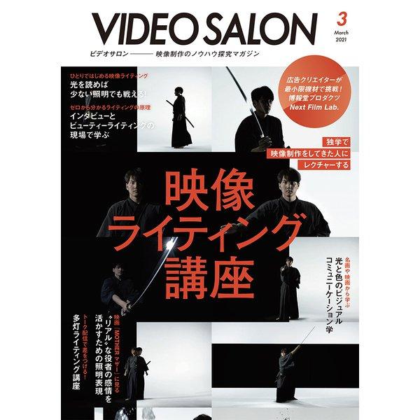 ビデオ SALON (サロン) 2021年3月号(紙版/電子書籍版)電子書籍版無料セット [電子書籍]