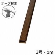 オーム電機 OHM 00-4526 テープ付きモール 木目チーク 3号 1m 1本 3個