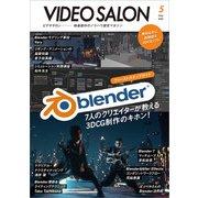 ビデオ SALON (サロン) 2021年5月号(紙版/電子書籍版)電子書籍版無料セット [電子書籍]