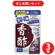 【らくらくカートイン】DHC ディーエイチシー 香酢(こうず) 20日分 3個セット [サプリメント]
