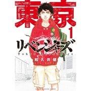 東京卍リベンジャーズ 1~22巻セット [電子書籍]