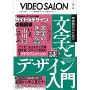 ビデオ SALON (サロン) 2021年6月号(紙版/電子書籍版)電子書籍版無料セット